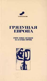 Обложка книги Грядущая Европа. Очерк новых взглядов на будущее Европы,