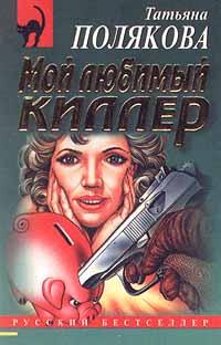 Обложка книги Мой любимый киллер, Полякова Татьяна Викторовна