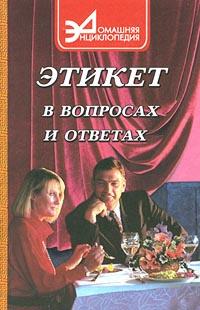 Обложка книги Этикет в вопросах и ответах, Амелин Максим Юрьевич, Амелин Юрий Николаевич