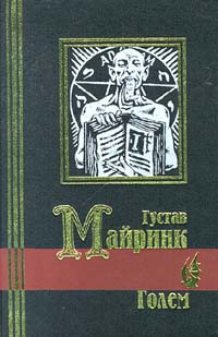 Обложка книги Голем, Майринк Густав, Грищенков Ростислав В.