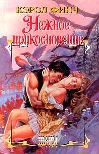 Обложка книги Нежное прикосновение, Финч Кэрол
