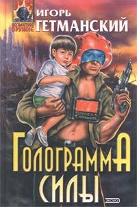 Обложка книги Голограмма силы, Гетманский Игорь Олегович
