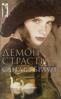 Обложка книги Демон страсти, Браун Сандра