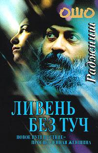 Обложка книги Ливень без туч, Ошо Раджниш