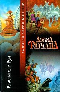 Обложка книги Властители Рун, Дэвид Фарланд