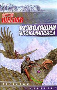 Обложка книги Разводящий Апокалипсиса, Щеглов Сергей Игоревич