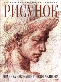 Обложка книги Рисунок. Техника рисования головы человека, Гордон Луиза