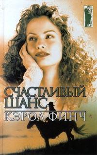 Обложка книги Счастливый шанс, Финч Кэрол