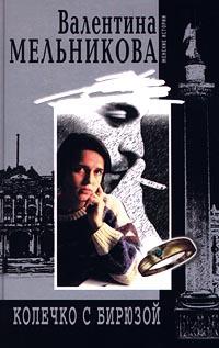 Обложка книги Колечко с бирюзой, Валентина Мельникова