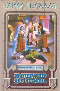 Обложка книги Император для легиона, Гарри Тертлдав