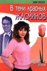 Обложка книги В тени красных жасминов, Мэтер Энн