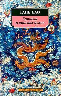 Обложка книги Записки о поисках духов, Гань Бао, Меньшиков Лев Николаевич