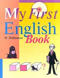 Обложка книги Мой первый английский, М. Подрецкая