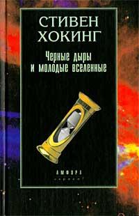 Обложка книги Черные дыры и молодые вселенные, Хокинг Стивен
