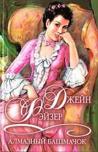 Обложка книги Алмазный башмачок, Фейзер Джейн