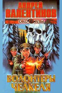 Обложка книги Волонтеры Челкеля, Валентинов Андрей