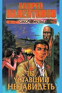 Обложка книги Андрей Валентинов. В шести книгах. Ты, уставший ненавидеть, Валентинов Андрей