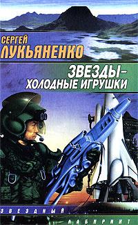 Обложка книги Звезды - холодные игрушки, Лукьяненко Сергей Васильевич