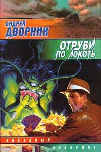 Обложка книги Отруби по локоть, Андрей Дворник