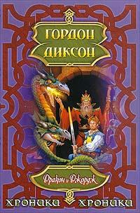 Обложка книги Дракон и Джордж, Диксон Гордон Руперт