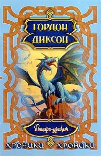 Обложка книги Рыцарь-дракон, Диксон Гордон Руперт