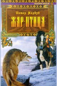 Обложка книги Жар-птица, Питер Морвуд