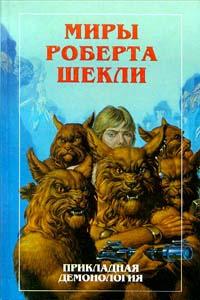 Обложка книги Прикладная демонология, Шекли Роберт, Эллисон Харлан