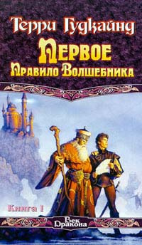 Обложка книги Первое Правило Волшебника. Книга 1, Гудкайнд Терри