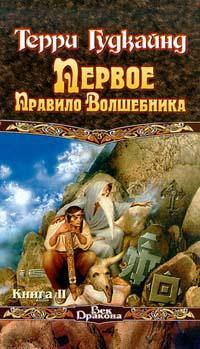Обложка книги Первое Правило Волшебника. Книга II, Гудкайнд Терри