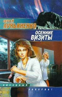 Обложка книги Осенние визиты, Лукьяненко Сергей Васильевич