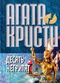 Обложка книги Десять негритят, Кристи Агата