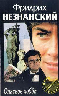 Обложка книги Опасное хобби, Незнанский Фридрих Евсеевич