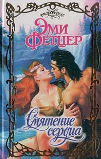 Обложка книги Смятение сердца, Фетцер Эми