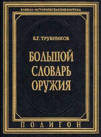 Обложка книги Большой словарь оружия, Трубников Борис Геннадиевич