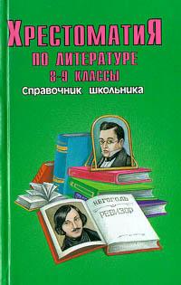 Обложка книги Хрестоматия по литературе 8-9 классы, Быкова Наталья Георгиевна