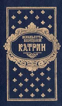 Обложка книги Катрин. В семи книгах. Книги 5 - 6, Бенцони Жюльетта