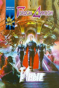 Обложка книги Иные, Диксон Гордон Руперт, Автор не указан