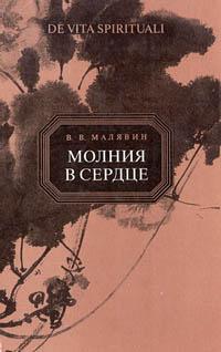 Обложка книги Молния в сердце, Малявин Владимир Вячеславович