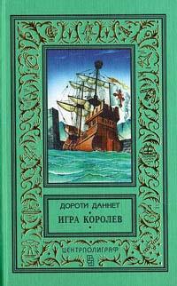 Обложка книги Игра королев, Даннет Дороти