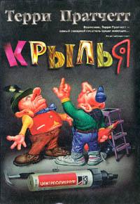 Обложка книги Крылья, Пратчетт Терри, Нестеров Антон Викторович