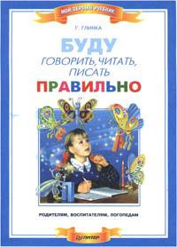 Обложка книги Буду говорить, читать, писать правильно, Глинка Галина Андреевна