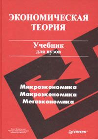 Обложка книги Экономическая теория, Автор не указан