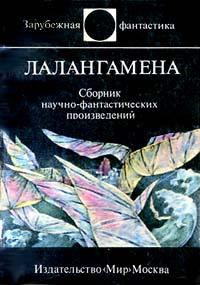 Обложка книги Лалангамена, Бабенко Виталий Тимофеевич, Баканов Владимир И.