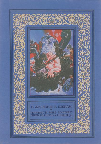 Обложка книги Принеси мне голову Прекрасного принца, Шекли Роберт, Желязны Роджер