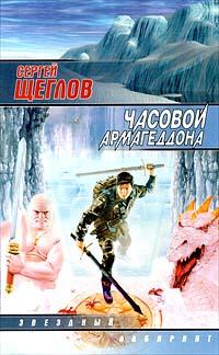 Обложка книги Часовой Армагеддона, Щеглов Сергей Игоревич