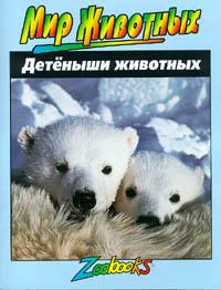 Обложка книги Детеныши животных,