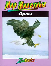 Обложка книги Орлы,