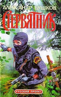 Обложка книги Стервятник, Бушков Александр Александрович