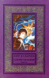 Обложка книги Галактическая полиция. Книга 3, Кир Булычев
