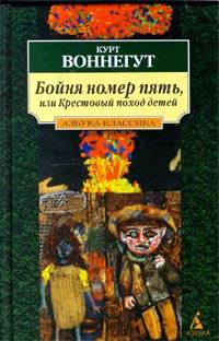 Обложка книги Бойня номер пять, или Крестовый поход детей, Курт Воннегут